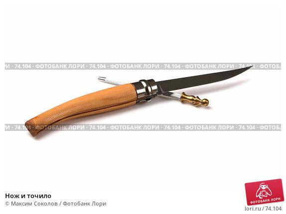 Нож и точило, фото № 74104, снято 21 февраля 2007 г. (c) Максим Соколов / Фотобанк Лори