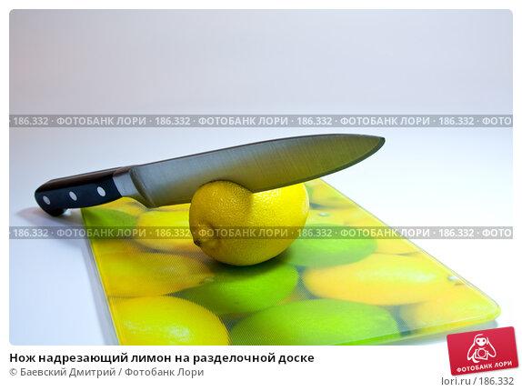 Нож надрезающий лимон на разделочной доске, фото № 186332, снято 24 января 2008 г. (c) Баевский Дмитрий / Фотобанк Лори