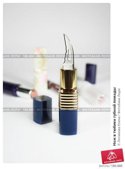 Нож в тюбике губной помады, фото № 180880, снято 4 января 2008 г. (c) Логинова Елена / Фотобанк Лори