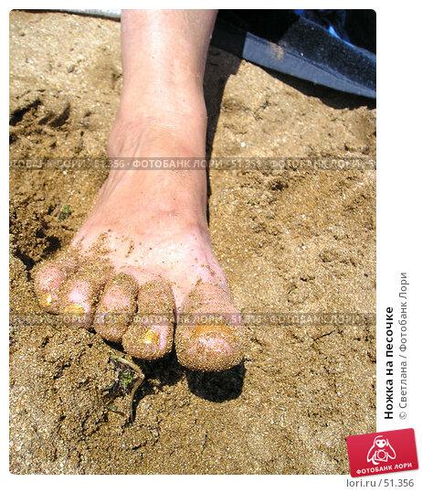 Купить «Ножка на песочке», фото № 51356, снято 9 июня 2007 г. (c) Светлана / Фотобанк Лори