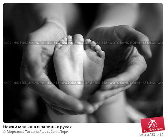 Ножки малыша в папиных руках, фото № 331412, снято 7 июня 2008 г. (c) Морозова Татьяна / Фотобанк Лори