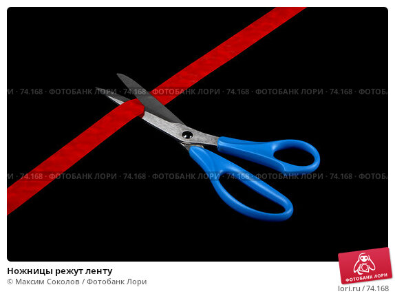 Ножницы режут ленту, фото № 74168, снято 21 февраля 2007 г. (c) Максим Соколов / Фотобанк Лори