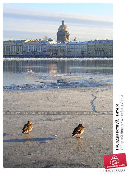 Ну, здравствуй, Питер!, фото № 132356, снято 30 декабря 2006 г. (c) Сергей Лисов / Фотобанк Лори