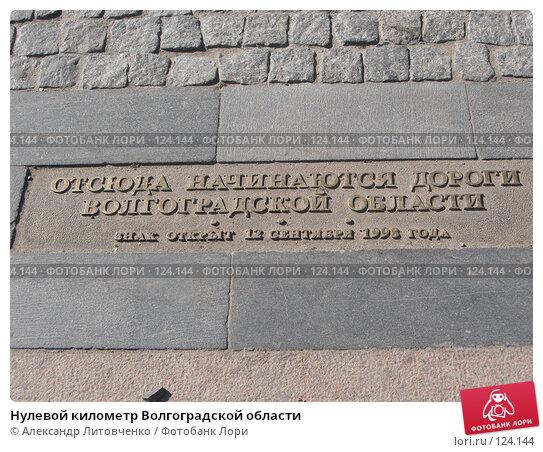 Нулевой километр Волгоградской области, фото № 124144, снято 18 мая 2007 г. (c) Александр Литовченко / Фотобанк Лори