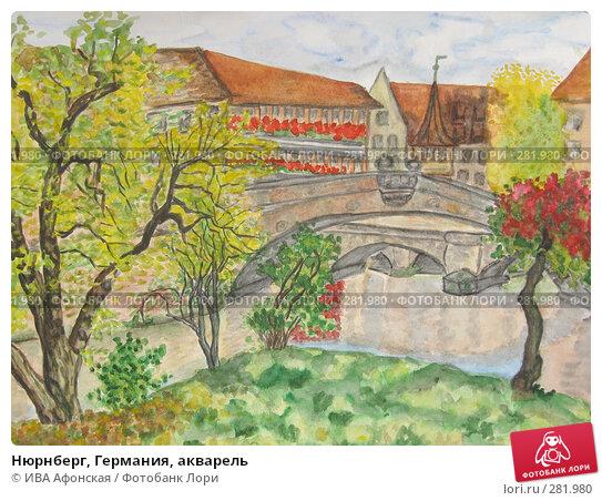 Купить «Нюрнберг, Германия, акварель», иллюстрация № 281980 (c) ИВА Афонская / Фотобанк Лори