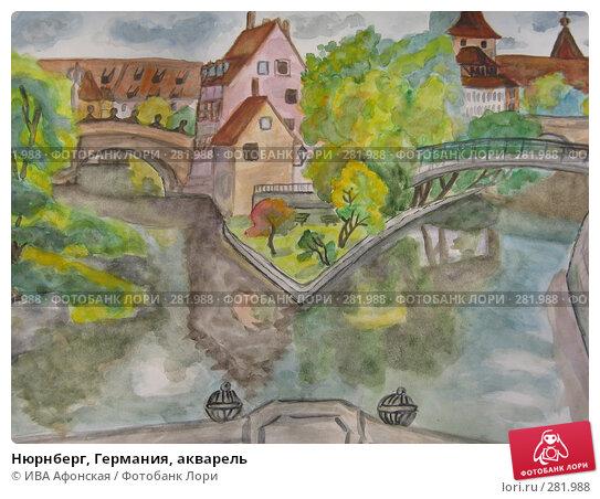 Купить «Нюрнберг, Германия, акварель», иллюстрация № 281988 (c) ИВА Афонская / Фотобанк Лори