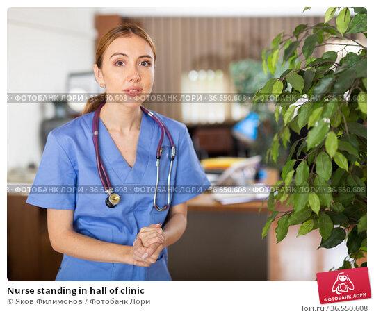 Nurse standing in hall of clinic. Стоковое фото, фотограф Яков Филимонов / Фотобанк Лори