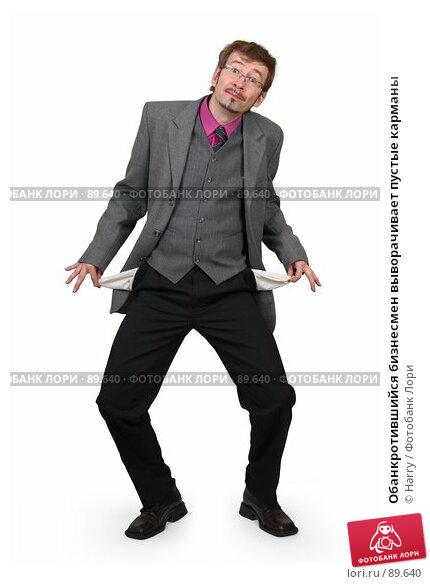 Купить «Обанкротившийся бизнесмен выворачивает пустые карманы», фото № 89640, снято 21 июня 2007 г. (c) Harry / Фотобанк Лори