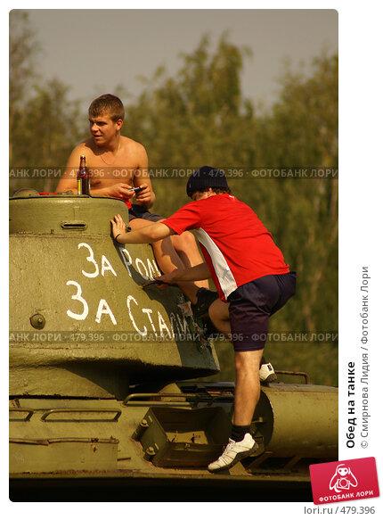 Купить «Обед на танке», фото № 479396, снято 6 сентября 2008 г. (c) Смирнова Лидия / Фотобанк Лори