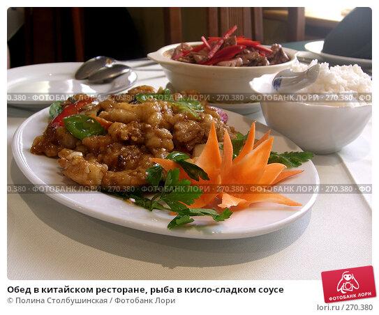 Обед в китайском ресторане, рыба в кисло-сладком соусе, фото № 270380, снято 28 октября 2016 г. (c) Полина Столбушинская / Фотобанк Лори