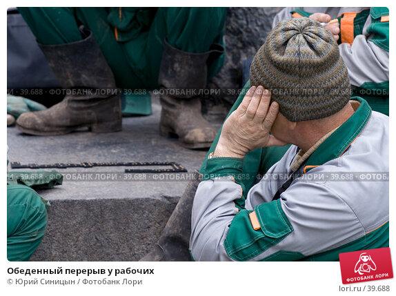 Обеденный перерыв у рабочих, фото № 39688, снято 25 апреля 2007 г. (c) Юрий Синицын / Фотобанк Лори
