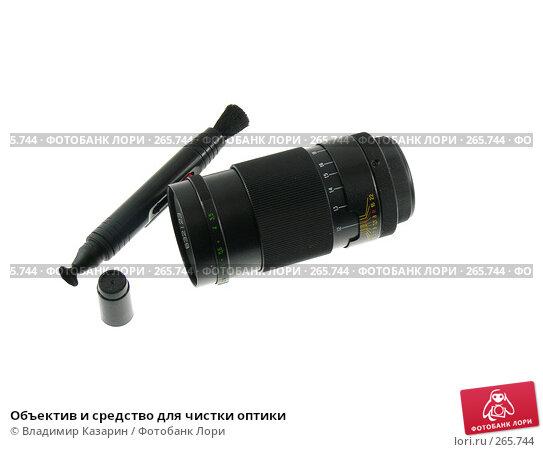 Объектив и средство для чистки оптики, фото № 265744, снято 24 апреля 2008 г. (c) Владимир Казарин / Фотобанк Лори