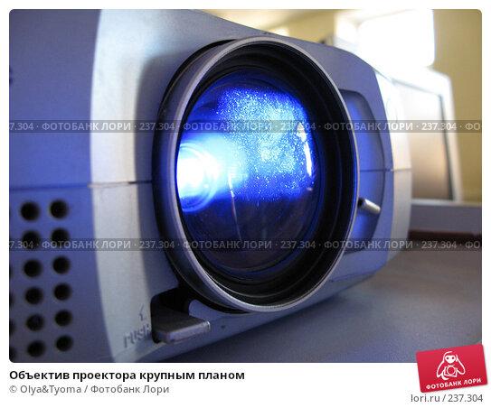 Объектив проектора крупным планом, фото № 237304, снято 29 марта 2008 г. (c) Olya&Tyoma / Фотобанк Лори