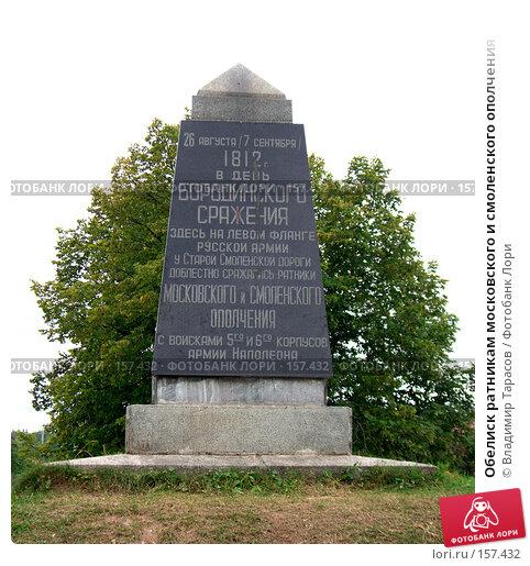Обелиск ратникам московского и смоленского ополчения, фото № 157432, снято 2 сентября 2007 г. (c) Владимир Тарасов / Фотобанк Лори
