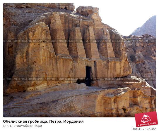 Обелискная гробница. Петра. Иордания, фото № 128388, снято 25 ноября 2007 г. (c) Екатерина Овсянникова / Фотобанк Лори