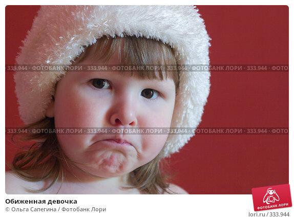 Обиженная девочка, фото № 333944, снято 23 февраля 2007 г. (c) Ольга Сапегина / Фотобанк Лори