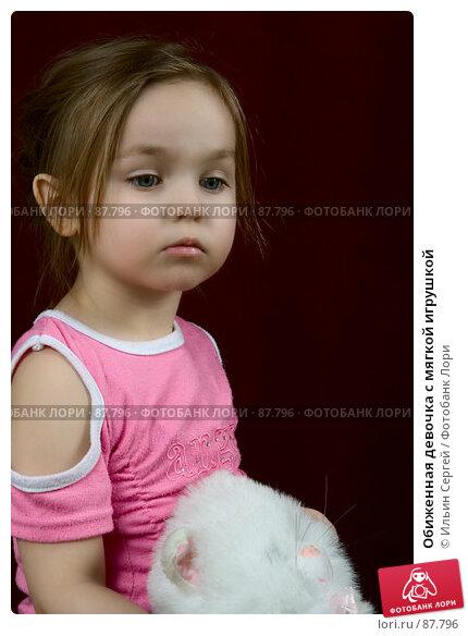 Обиженная девочка с мягкой игрушкой, фото № 87796, снято 7 апреля 2007 г. (c) Ильин Сергей / Фотобанк Лори