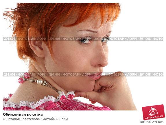 Обиженная кокетка, фото № 291008, снято 17 мая 2008 г. (c) Наталья Белотелова / Фотобанк Лори