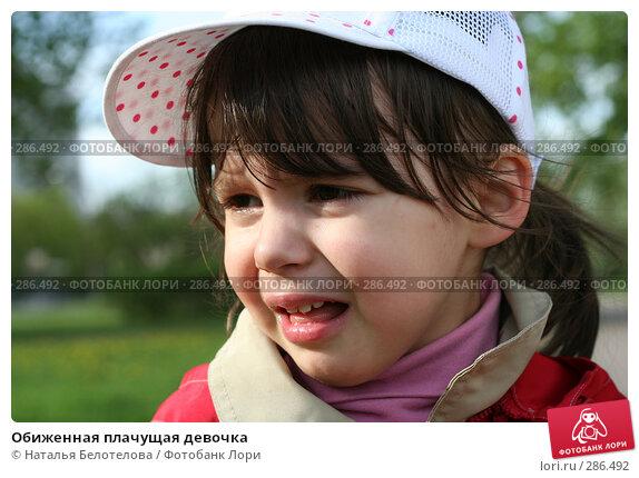 Обиженная плачущая девочка, фото № 286492, снято 10 мая 2008 г. (c) Наталья Белотелова / Фотобанк Лори