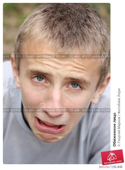 Обиженное лицо, фото № 130448, снято 8 июля 2007 г. (c) Георгий Марков / Фотобанк Лори