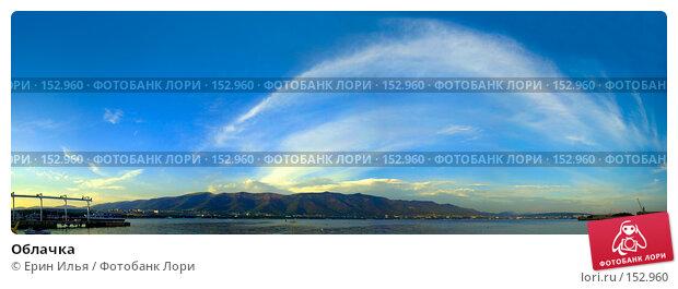 Облачка, фото № 152960, снято 22 августа 2007 г. (c) Ерин Илья / Фотобанк Лори