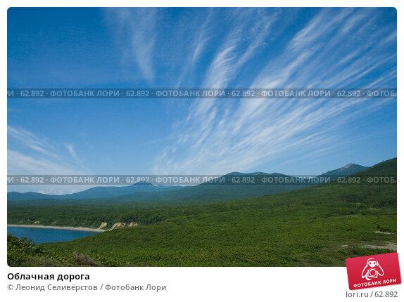 Облачная дорога, фото № 62892, снято 2 июля 2007 г. (c) Леонид Селивёрстов / Фотобанк Лори