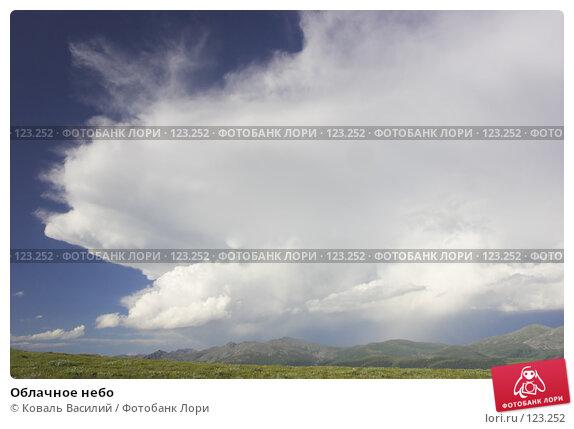 Облачное небо, фото № 123252, снято 29 мая 2017 г. (c) Коваль Василий / Фотобанк Лори
