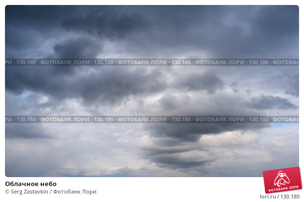 Облачное небо, фото № 130180, снято 7 мая 2004 г. (c) Serg Zastavkin / Фотобанк Лори