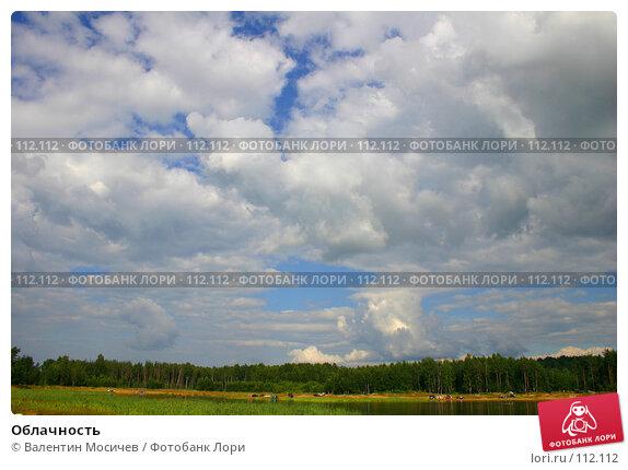 Купить «Облачность», фото № 112112, снято 1 августа 2004 г. (c) Валентин Мосичев / Фотобанк Лори