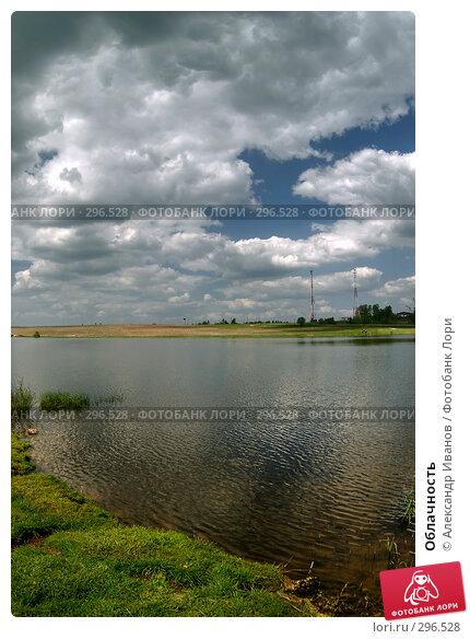 Облачность, фото № 296528, снято 26 мая 2017 г. (c) Александр Иванов / Фотобанк Лори