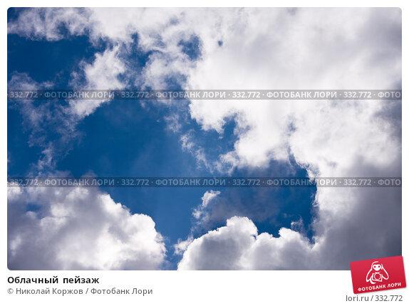 Облачный  пейзаж, фото № 332772, снято 31 мая 2008 г. (c) Николай Коржов / Фотобанк Лори
