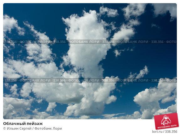 Облачный пейзаж, фото № 338356, снято 14 июня 2008 г. (c) Ильин Сергей / Фотобанк Лори