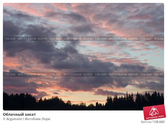 Купить «Облачный закат», фото № 138660, снято 16 июля 2006 г. (c) Argument / Фотобанк Лори