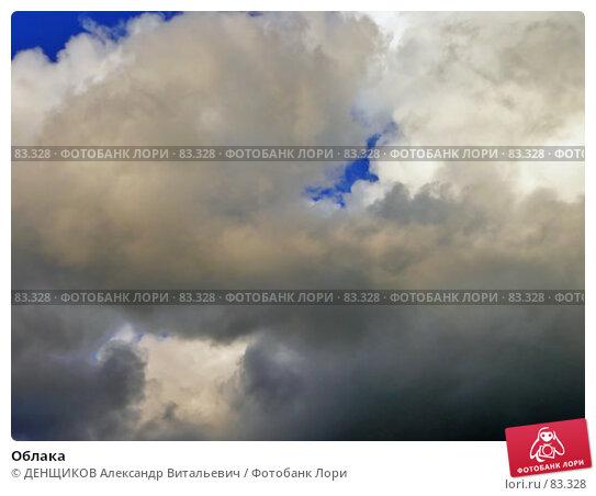 Облака, фото № 83328, снято 20 июля 2007 г. (c) ДЕНЩИКОВ Александр Витальевич / Фотобанк Лори