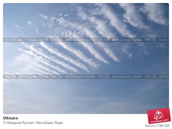 Облака, фото № 139720, снято 9 сентября 2007 г. (c) Насыров Руслан / Фотобанк Лори