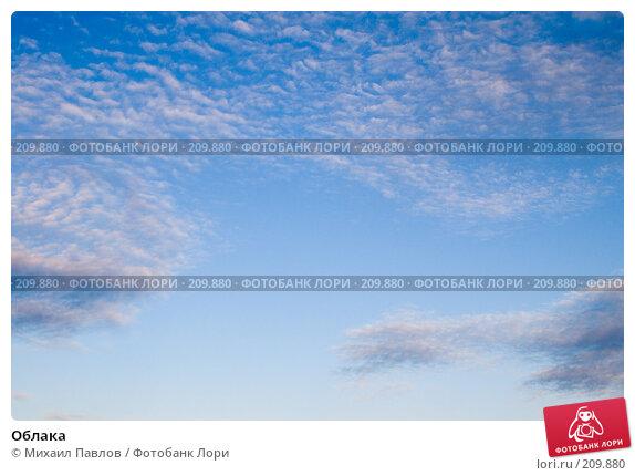 Облака, фото № 209880, снято 25 февраля 2008 г. (c) Михаил Павлов / Фотобанк Лори