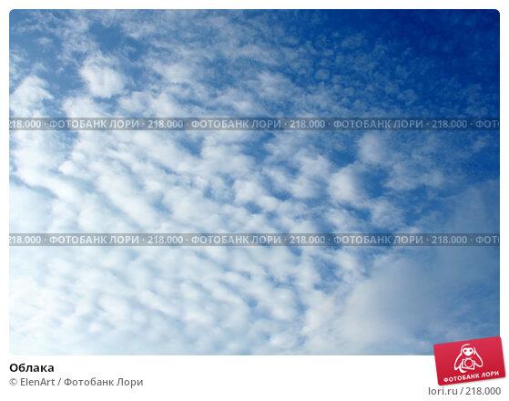 Облака, фото № 218000, снято 7 декабря 2016 г. (c) ElenArt / Фотобанк Лори