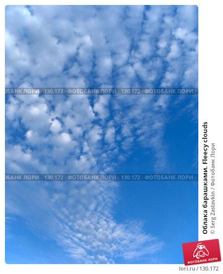 Облака барашками. Fleecy clouds, фото № 130172, снято 5 июня 2005 г. (c) Serg Zastavkin / Фотобанк Лори
