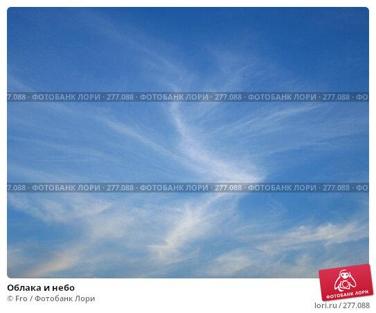 Облака и небо, фото № 277088, снято 3 июля 2005 г. (c) Fro / Фотобанк Лори