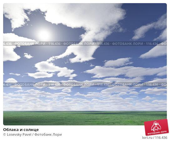 Облака и солнце, иллюстрация № 116436 (c) Losevsky Pavel / Фотобанк Лори