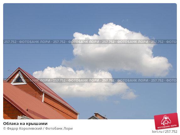 Облака на крышами, фото № 257752, снято 18 апреля 2008 г. (c) Федор Королевский / Фотобанк Лори