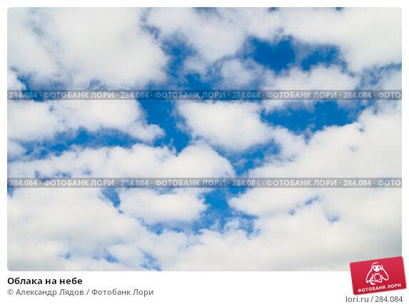 Облака на небе, фото № 284084, снято 9 мая 2008 г. (c) Александр Лядов / Фотобанк Лори
