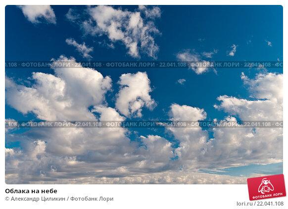 Купить «Облака на небе», эксклюзивное фото № 22041108, снято 30 июня 2015 г. (c) Александр Циликин / Фотобанк Лори