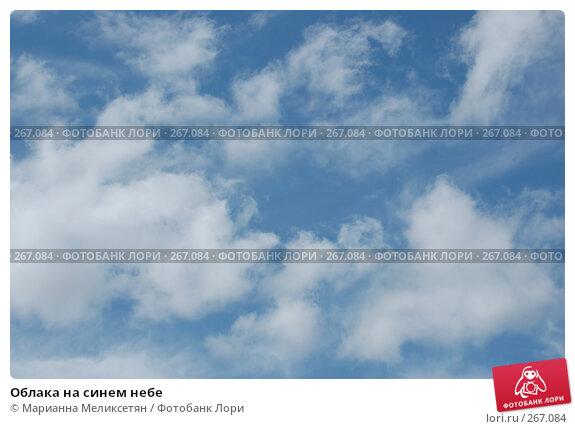 Облака на синем небе, фото № 267084, снято 26 апреля 2007 г. (c) Марианна Меликсетян / Фотобанк Лори