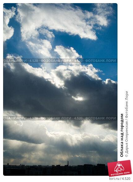 Облака над городом, фото № 4520, снято 26 марта 2006 г. (c) Дарья Олеринская / Фотобанк Лори