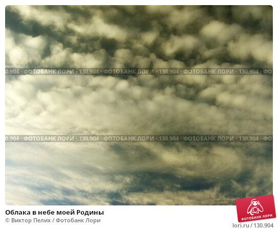 Облака в небе моей Родины, фото № 130904, снято 6 ноября 2006 г. (c) Виктор Пелих / Фотобанк Лори