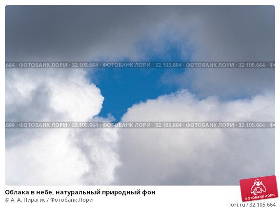 Купить «Облака в небе, натуральный природный фон», фото № 32105664, снято 29 августа 2019 г. (c) А. А. Пирагис / Фотобанк Лори