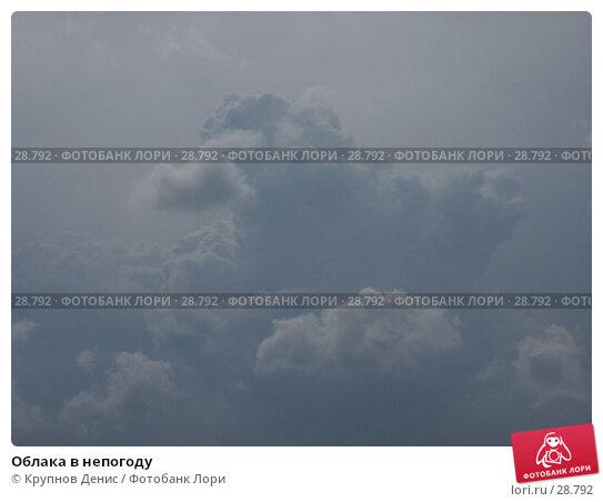 Облака в непогоду, фото № 28792, снято 17 июля 2005 г. (c) Крупнов Денис / Фотобанк Лори