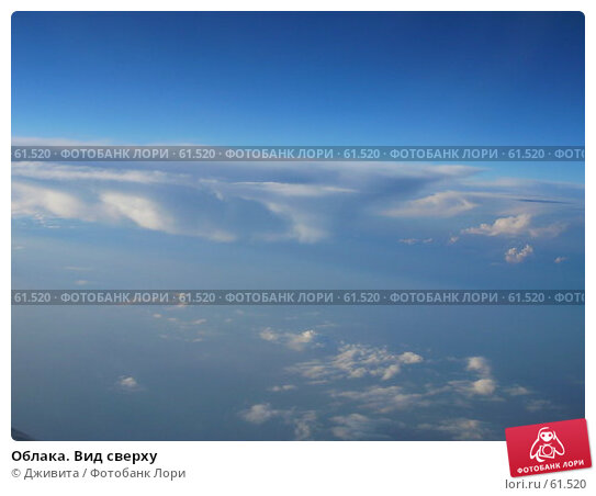 Облака. Вид сверху, фото № 61520, снято 7 июля 2007 г. (c) Дживита / Фотобанк Лори