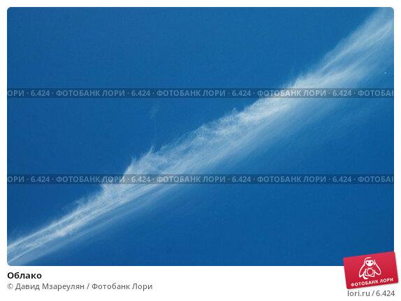 Облако, фото № 6424, снято 28 июля 2006 г. (c) Давид Мзареулян / Фотобанк Лори